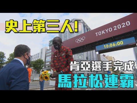 史上第三人! 肯亞選手完成馬拉松連霸|愛爾達電視20210808