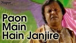 Paon Mein Hain Janjire | Shamim Naeem Ajmeri | Popular Qawwali | Romantic Sad Song | Nupur Audio