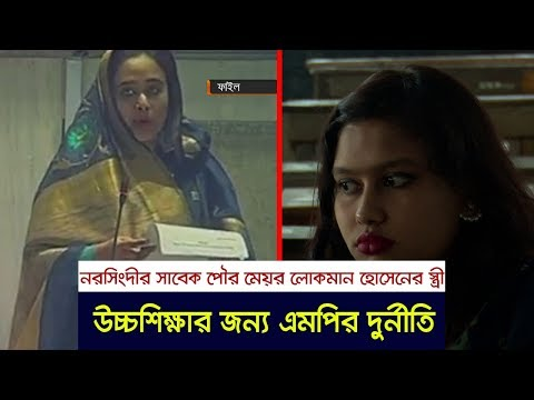 এবার উচ্চশিক্ষার জন্য নারী এমপির অভিনব জালিয়াতি | তামান্না নুসরাত বুবলী | Tamanna Nusrat