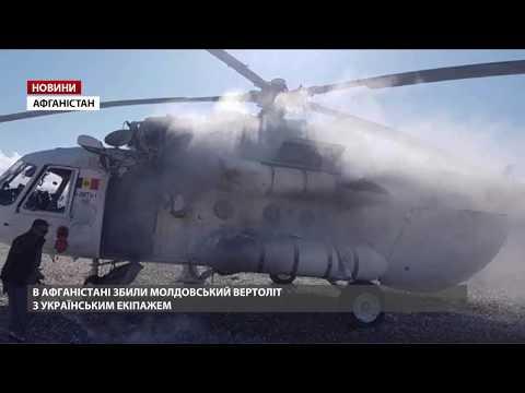 В Афганістані збили вертоліт з українським екіпажем