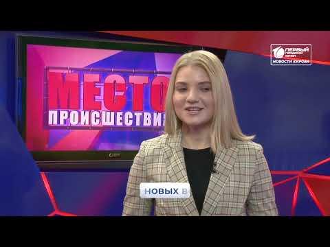 Новости Кирова 28