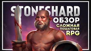 Stoneshard Обзор. Сложная Пошаговая RPG в Открытом Мире