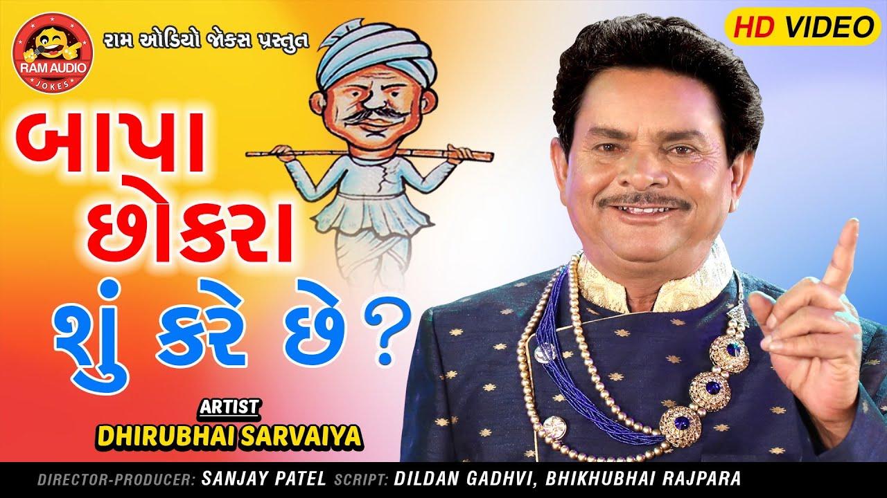 Bapa Chhokra Su Kare Chhe ||Dhirubhai Sarvaiya ||Gujarati Comedy ||Ram Audio Jokes