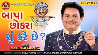 Bapa Chhokra Su Kare Chhe   Dhirubhai Sarvaiya   Gujarati Comedy   Ram Audio Jokes