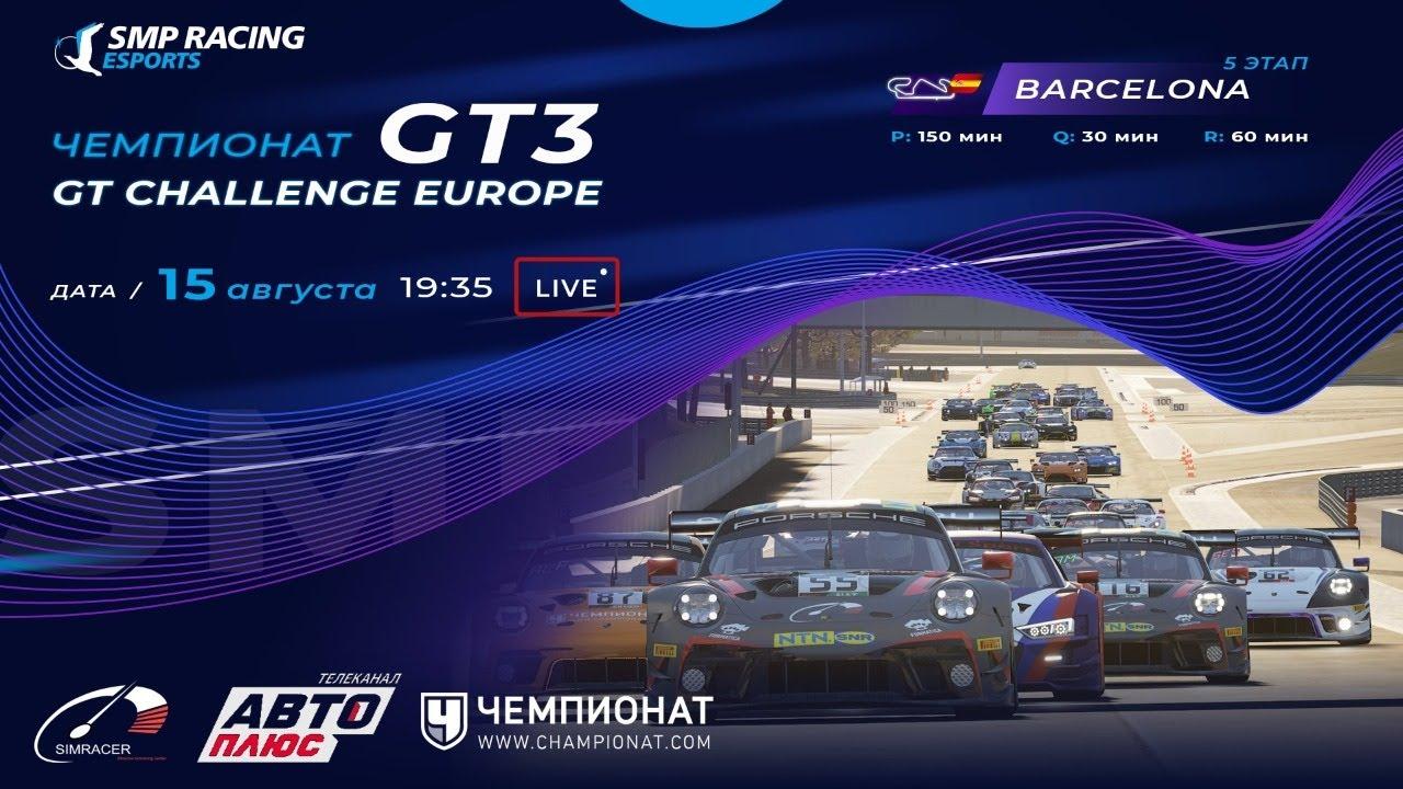 5 этап SMP Racing eSports GT Сhallenge Europe