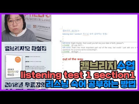 [캠브리지수업]Listening test 1 Section 1 리스닝 숙어 공부법 [미키IELTS]