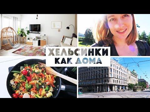 В путешествии как дома! Хельсинки - Простые вкусные домашние видео рецепты блюд