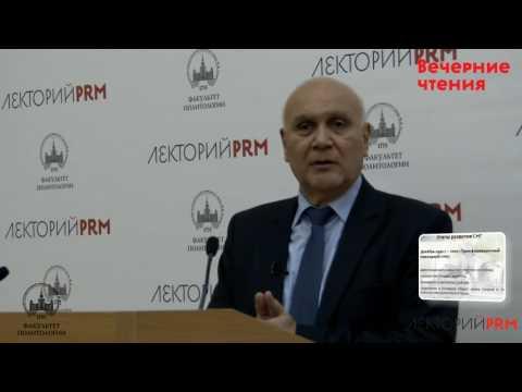Михаил Кротов «СНГ и евразийская интеграция: история и современность»