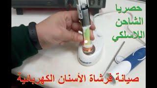 إصلاح فرشاة الأسنان الكهربائية وطريقة شحنها بصورة صحيحة (شرح فكرة الشاحن اللاسلكي)