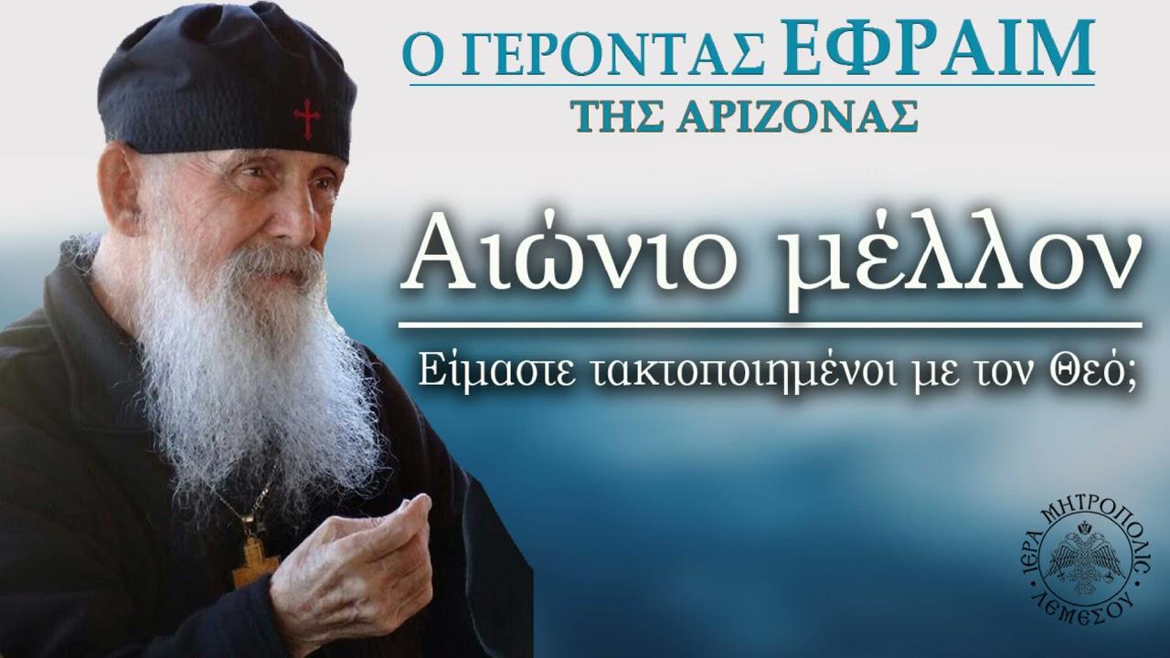 Αιώνιο μέλλον: Είμαστε τακτοποιημένοι με τον Θεό; - Ορθοδοξία News Agency