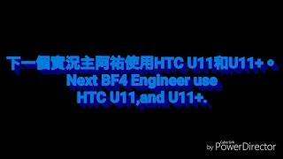 BF4 Engineer use HTC Desire 826 2 years 實況主阿祐使用HTC Desire 826使用兩年了