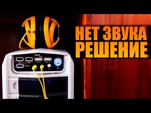 Не работают передние аудиовыходы или диспетчер Realtek HD - решение!