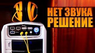 Не работают передние аудиовыходы или диспетчер Realtek HD - решение!(, 2016-07-19T07:30:01.000Z)