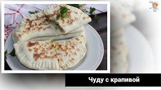 Рецепт чуду с крапивой. Необычный пирог кавказской кухни