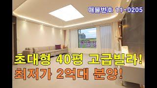 인천신축빌라 40평 문학경기장역세권+초대형 4룸+빅사이…