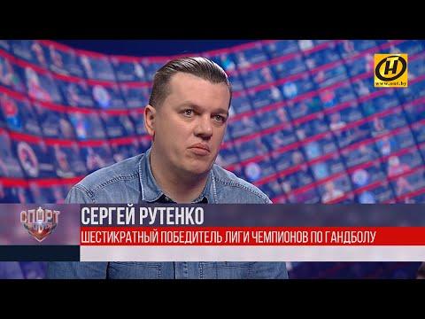 Сергей Рутенко о белорусском гандболе. Интервью в проекте «Спортклуб»
