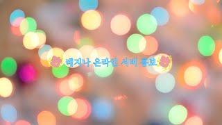 마인크래프트 신창우 레지나 온라인 서버 홍보