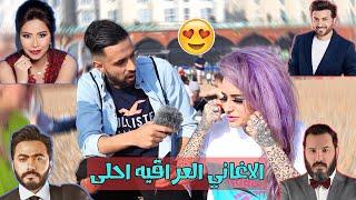 شاهد ماذا اختاروا الاجانب الاغاني العراقيه ام العربيه؟ لايفوتكم! #MustiTubeTV