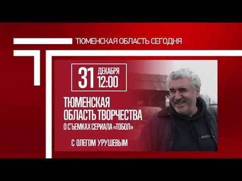 Тюменская область творчества: О съемках сериала Тобол, - с Олегом Урушевым