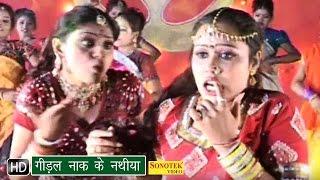 Giral naak ke nathiya | गिरल नाक के नथिया || mitali, jyoti, rani || bhojpuri hot songs