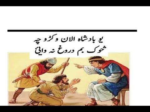 Download Yao Badshah Elan Oko chi Sok bam Dargoh Na waye    Pashto Qissa  Pashto Story   پشتو قیص
