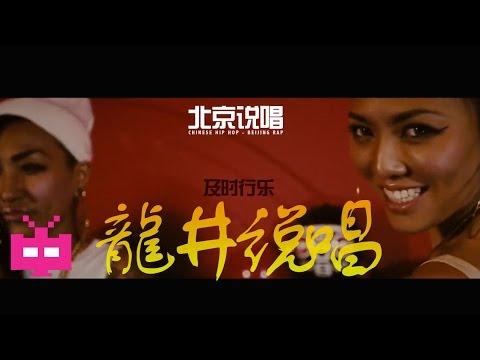 中文/北京/说唱/饶舌:Chinese Hip Hop Beijing Rap 龍井说唱 - 及时行乐
