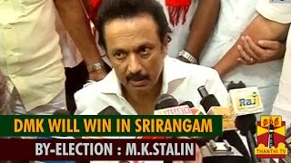 DMK Will Win in Srirangam By-Election : M.K.Stalin - Thanthi TV