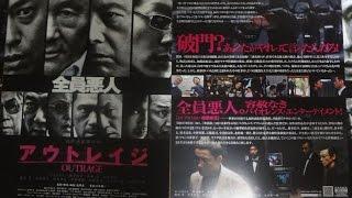 アウトレイジ B 2010 映画チラシ 2010年6月12日公開 【映画鑑賞&グッズ...