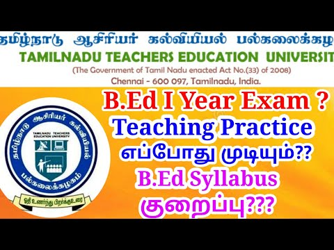 Tnteu B.Ed II Year Online Teaching Practice B.Ed I Year Examination ll B.Ed Syllabus Reduce??
