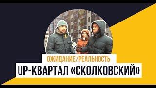 UP-квартал «Сколковский» от «ФСК Лидер»: Ожидание/Реальность