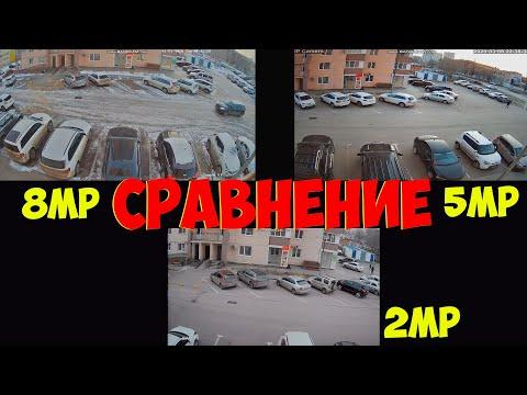 ЛУЧШИЙ ВАРИАНТ ВИДЕОНАБЛЮДЕНИЯ С АЛИЭКСПРЕСС 8МП 4К СРАВНЕНИЕ