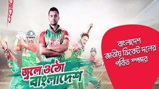 Gala Round    Bangladesh National Cricket Team    Odommo Jersey Design Contest