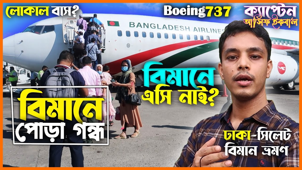 ✈ বিমান নাকি লোকাল বাস? | Dhaka to Sylhet | Biman Bangladesh 🇧🇩 | Boeing 737