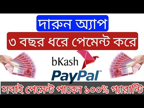 best android app for money earning    online money income bangla tutorial 2019