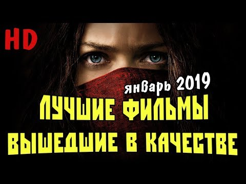 ЛУЧШИЕ ФИЛЬМЫ ВЫШЕДШИЕ В ХОРОШЕМ КАЧЕСТВЕ | ЯНВАРЬ 2019