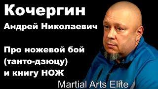 Dialog 19: Кочергин Андрей Николаевич Про ножевой бой танто-дзюцу и книгу