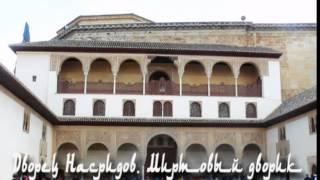 АЛЬГАМБРА(Дворцовый комплекс расположен на восточной окраине Гранады в 80 км от Средиземного моря. Возведённая во..., 2012-08-06T21:03:40.000Z)