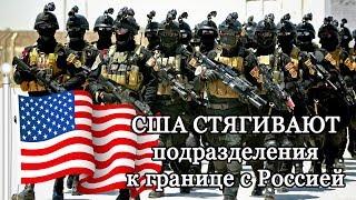 Внимание! США стягиваются к границе с Россией