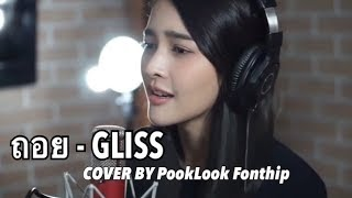 ถอย - GLISS [ COVER BY POOKLOOK FONTHIP ]