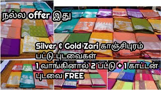 Silver & Gold Zari Kachipuram Silk sarees Collectios with Super offer| Buy one and get Three  Offer