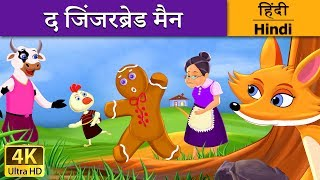 द जिंजरब्रेड मैन | The Gingerbread Man in Hindi | Kahani | Fairy Tales in Hindi | Hindi Fairy Tales