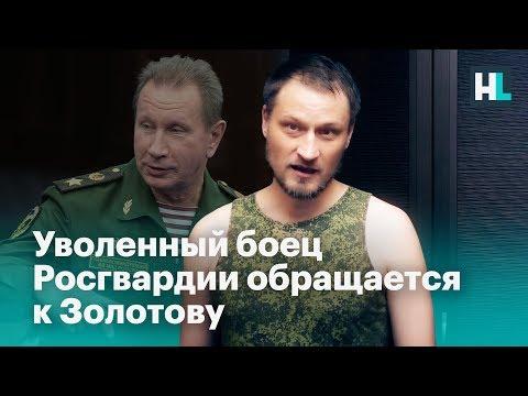 Уволенный боец Росгвардии обращается к Золотову