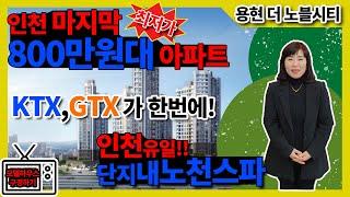 용현더노블시티 속보!!2억5천만원~인천아파트미분양 80…