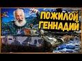 У БИЛЛИ ТЕПЕРЬ НОВОЕ ПОГОНЯЛО - Приколы в World of Tanks видео
