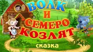 Аудиосказка Волк и семеро козлят, Братья Гримм, сказка для детей