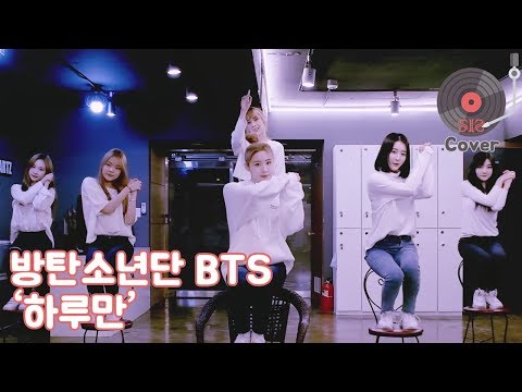방탄소년단 BTS - 하루만 Just One Day (Cover By. S.I.S)