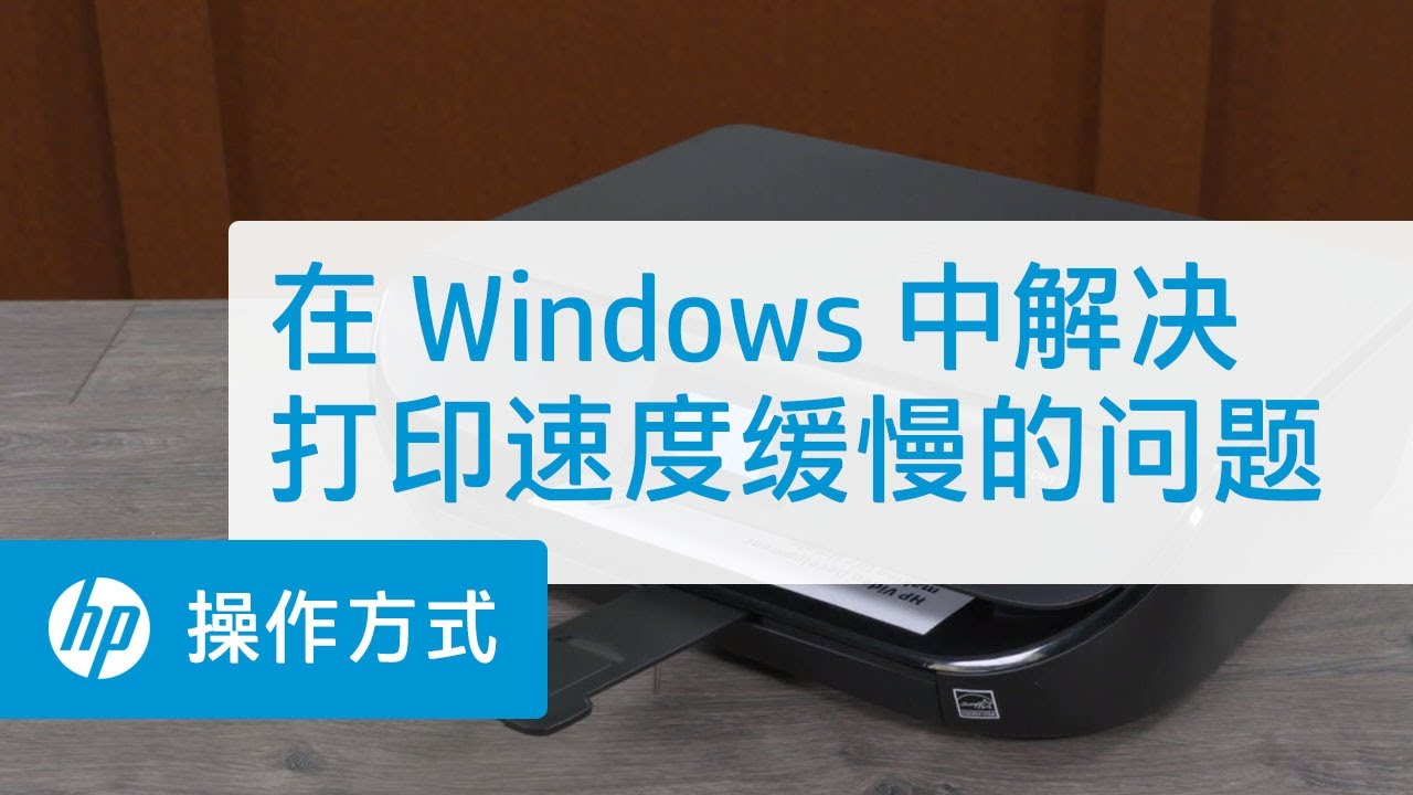 在 Windows 中解决打印速度缓慢的问题   HP 打印机   HP