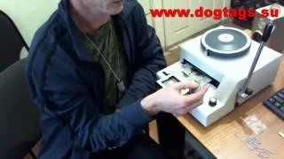 АРМЕЙСКИЕ ЖЕТОНЫ DOG TAG(Технология изготовления армейских жетонов DOG TAG. В данном ролике мы показали как изготавливаются оригиналь..., 2012-09-18T10:36:44.000Z)