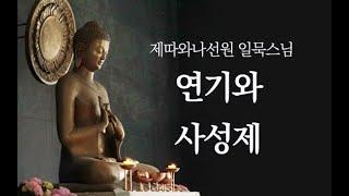 Download lagu 연기와 사성제ㅣ일묵스님ㅣ2018.10.03 제따와나선원 수요정기법회