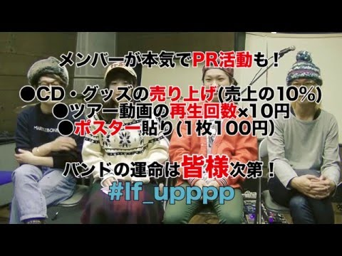 【LUI FRONTiC 赤羽JAPAN】UPPPPP!!!ツアー②~第1話~